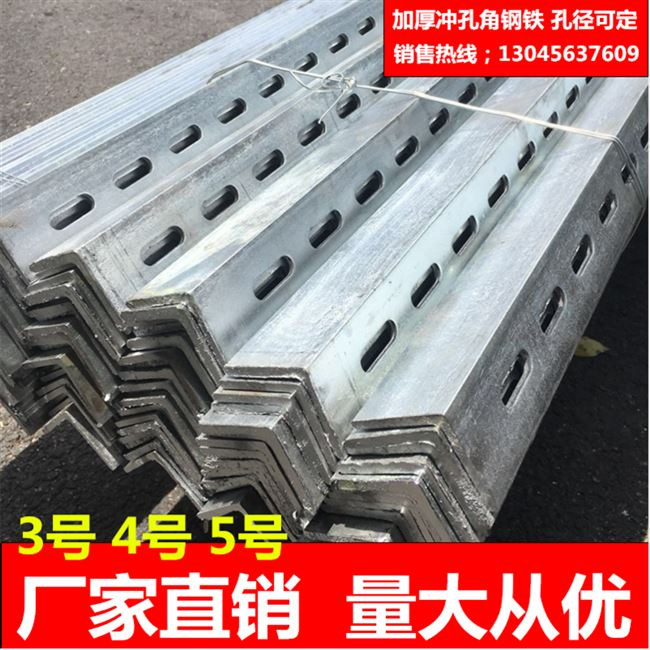 Tray stand punching angle iron brackets galvanized angle iron flower angle universal hole two holes of the porous material Jiaotie