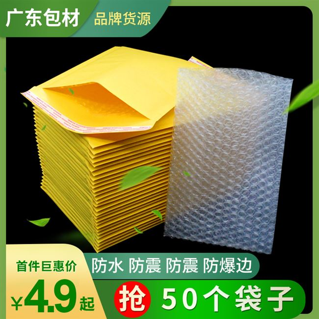 Custom thick bubble yellow kraft paper bubble envelope bag shockproof foam international express bag post small package