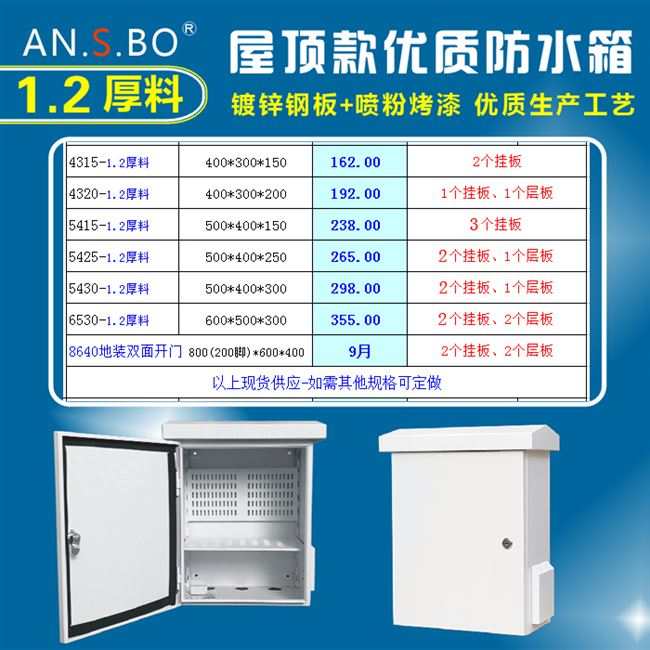 Monitoring waterproof box outdoor power box network switch weak current equipment waterproof box 180 direct sales