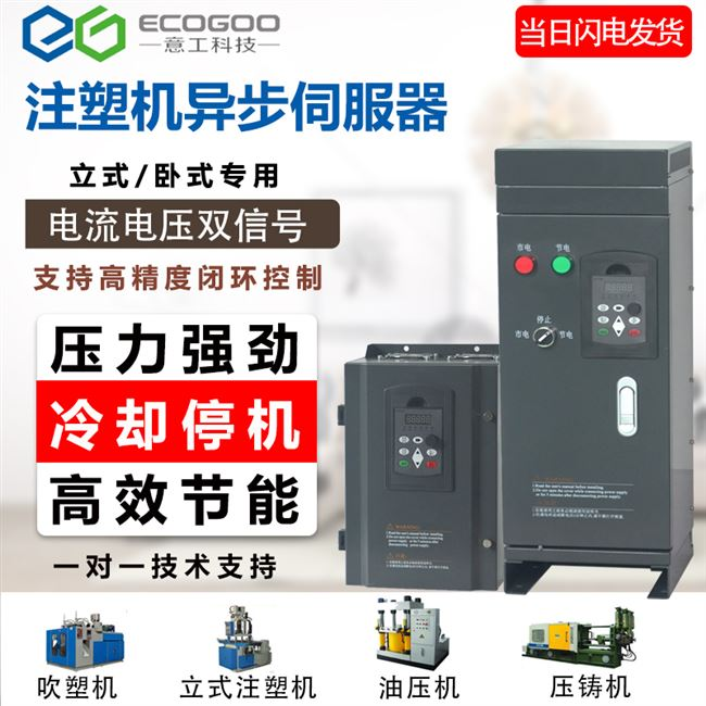 11kw drive energy-saving injection molding machine inverter 15kw18.5kw special transformation asynchronous servo power saver