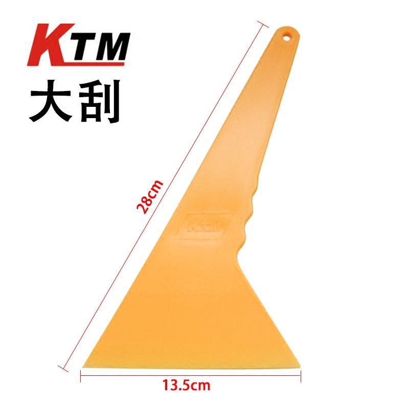 大号薄软刮耐高温塑料刮板 户外海报写真 汽车玻璃贴膜工具 KTM