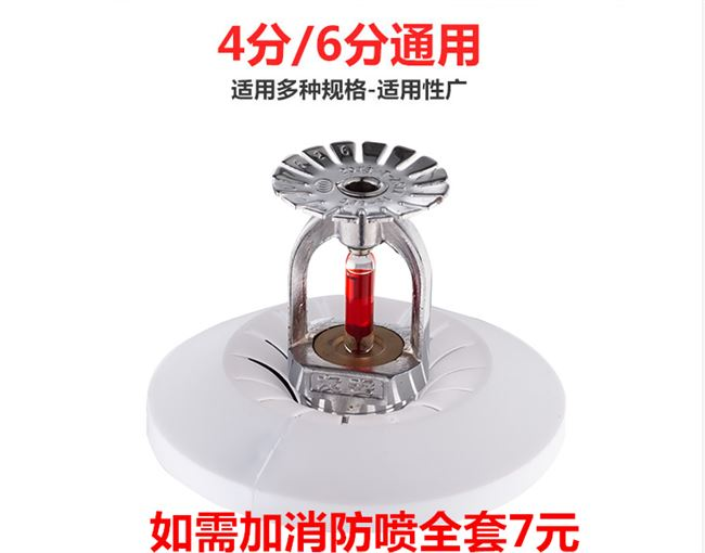 Fire sprinkler head decorative cover without removing protective cover decoration universal cover general type lower sprinkler fire accessories