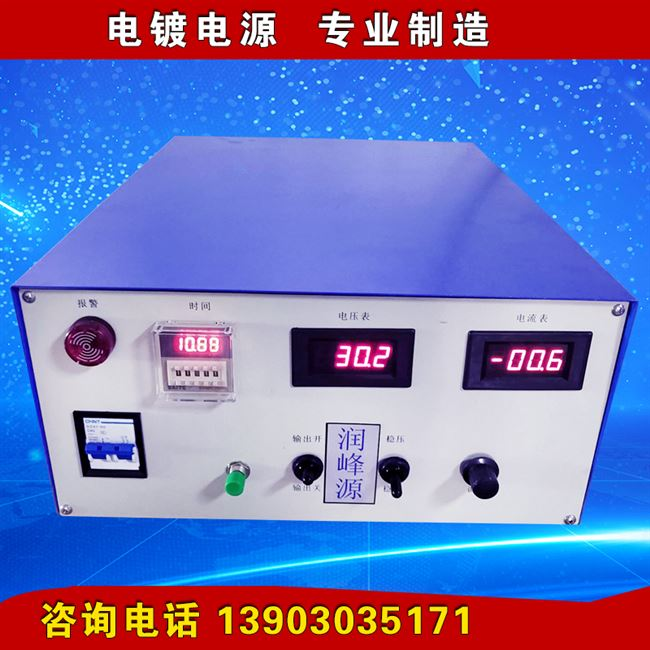 Power treatment pulse high frequency electroplating rectifier 12v200a electrolytic oxidation sewage DC power supply equipment