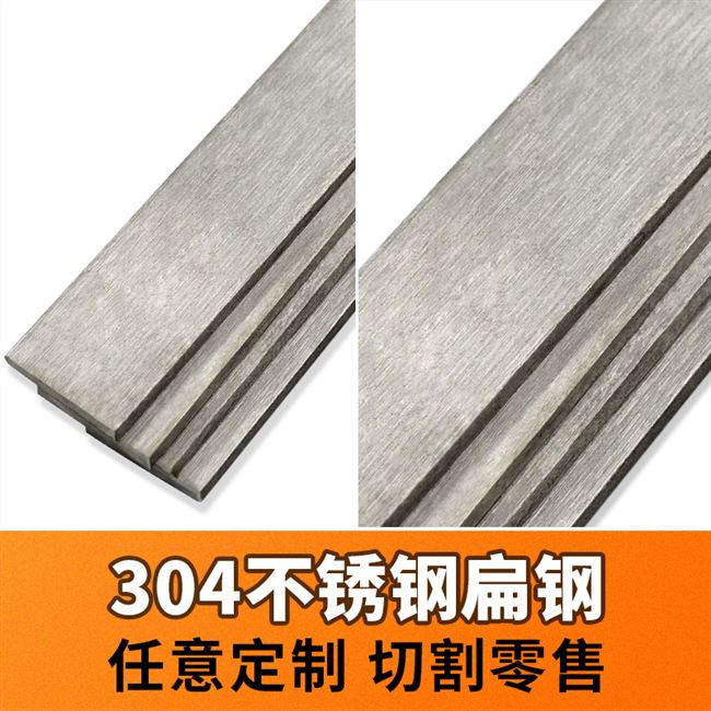 Stainless steel flat bar steel flat bar side exhaust block drawing square bar 304 201 316L stainless steel plate zero shear processing