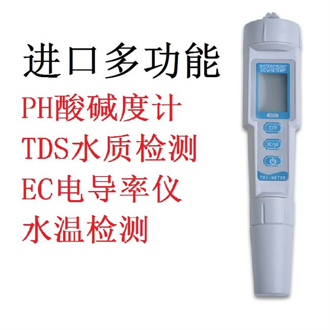 tds water quality test pen, household drinking water high-precision pH test pen EC conductivity measurement instrument for water quality