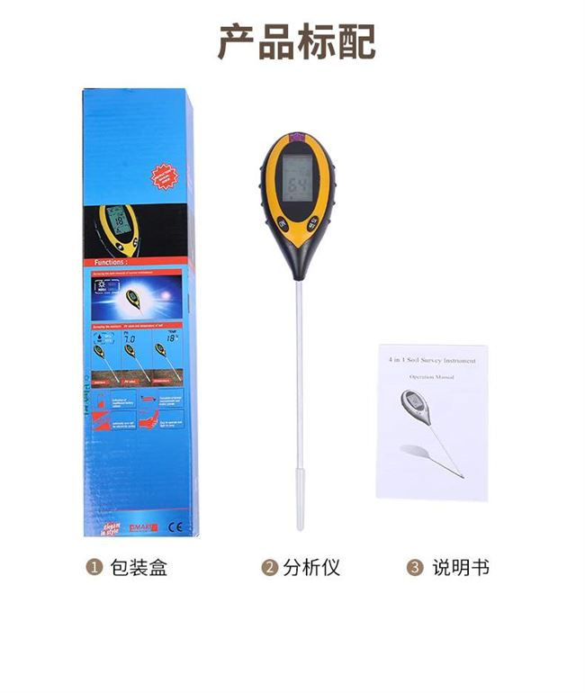 Flowers and soil fertility tester nutrient fertilizer heavy metal home ph value triple precision fertilizer