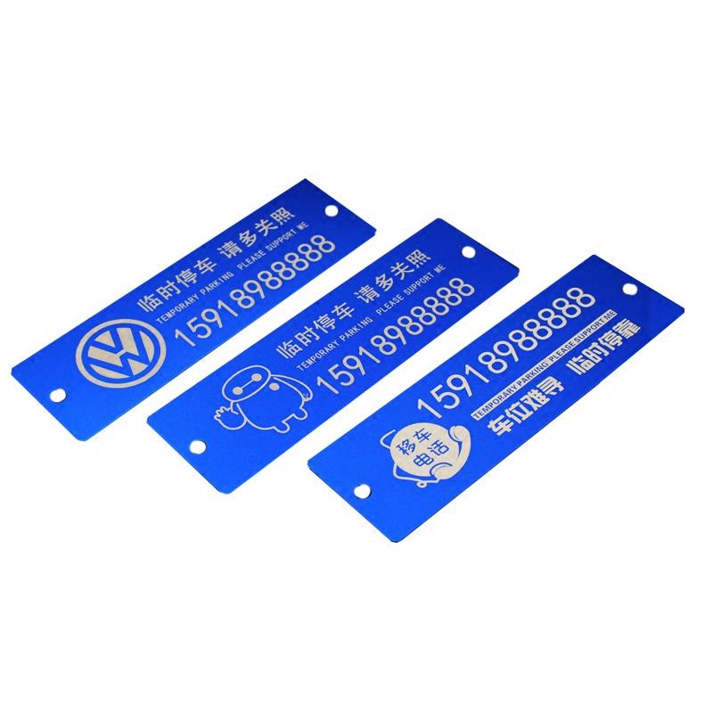 金属 临时停车电话号码牌 挪车移车停车卡创意防晒汽车用品