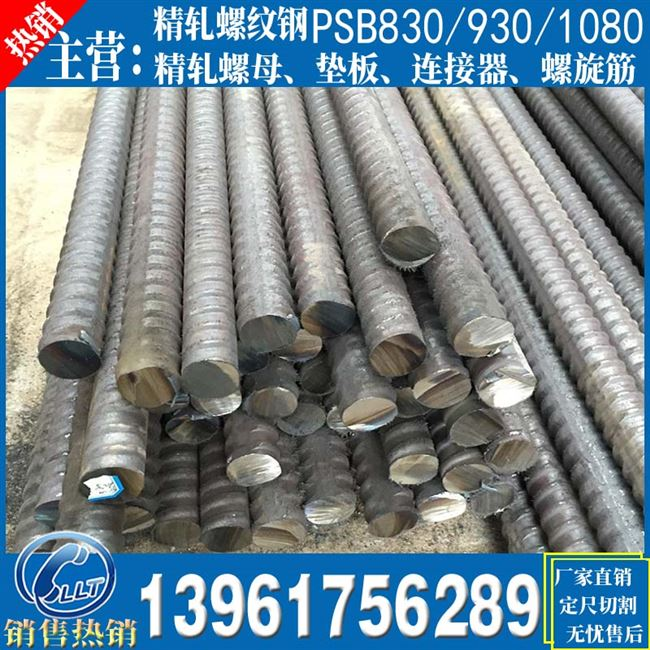 Precision rolling screw steel bridge prestressed anchor steel bar cutting precision rolling nut backing plate connector spiral rib nut