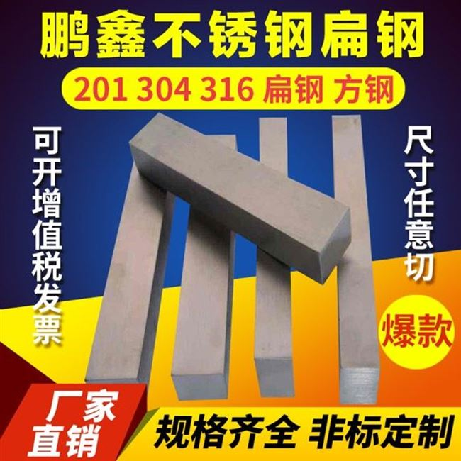 201,304,316 flat stainless steel flat strip of stainless steel square steel square bar steel bar flat key