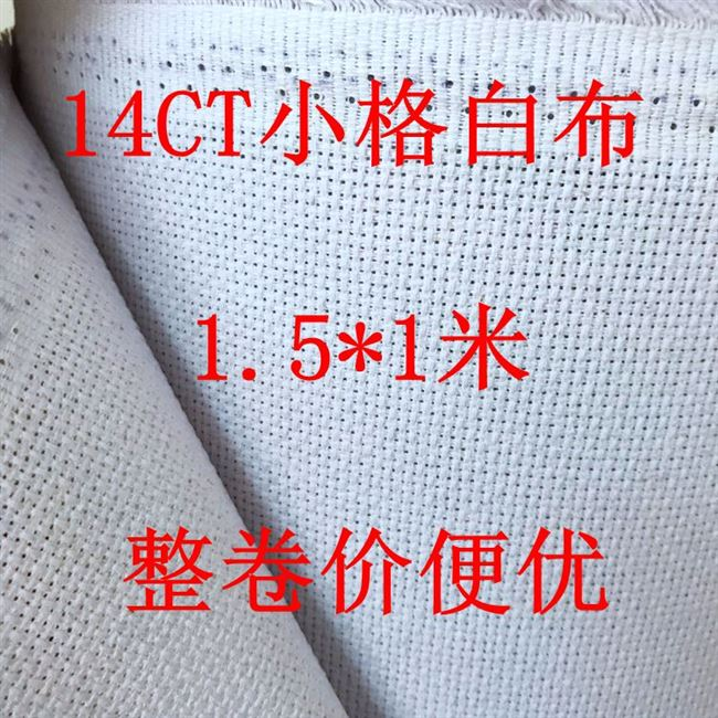 Cross stitch fabric 14ct share two small cells embroidery cotton calico an embroidered cloth 1.5 * 1 m
