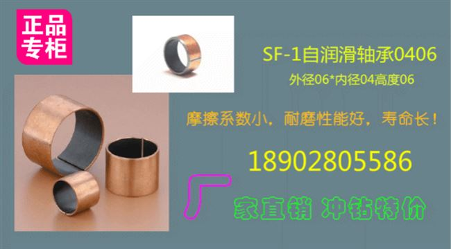 Oil-bearing composite self-lubricating bushings copper sleeve bore 80-85-90-9 dry oil bearing bush