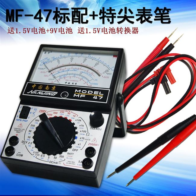 Universal meter pointer mf47 Nanjing pointer multimeter mechanical high precision burn protection multimeter