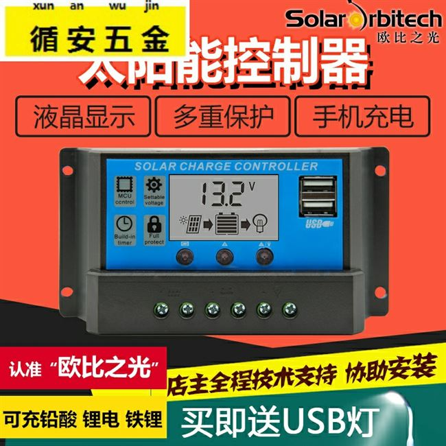 Solar controller 12 / 24v fully automatic universal charging controller street lamp photovoltaic panel intelligent charger