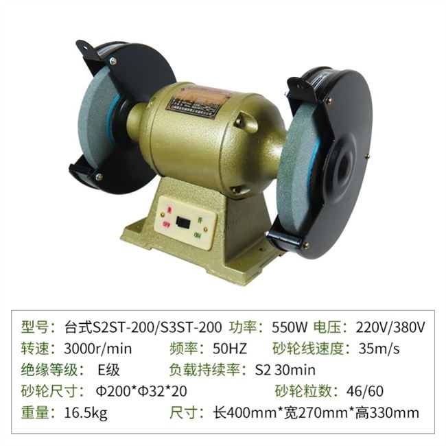 s3st-200/250/300 industrial desktop vertical high-power copper motor grinder sharpener