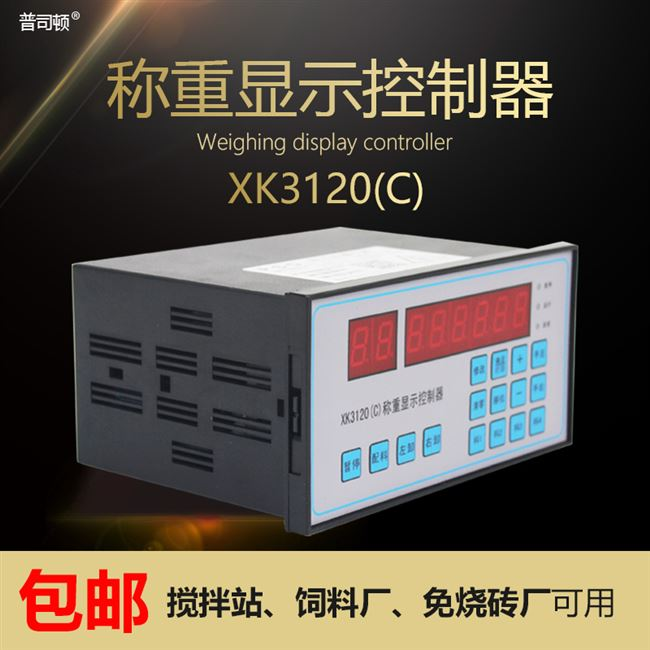 xk3120c batching instrument weighing controller batching controller xk3116a weighing display