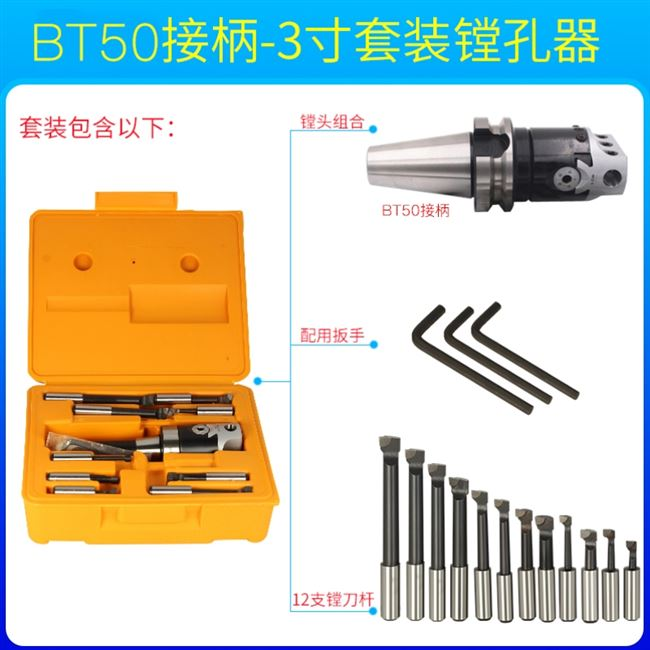 Milling machine boring machine 2 inch combination boring head boring tool three-piece machine clamp CNC tool r8 handle mold 2 handle bt40nt30