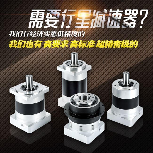 Stepping deceleration 42 precision planetary reducer motor reducer with 57130 walking reducer precision box
