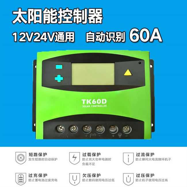 12v solar universal solar controller 60a constant voltage and constant current home power generation board 24 volt monitoring 40 amps
