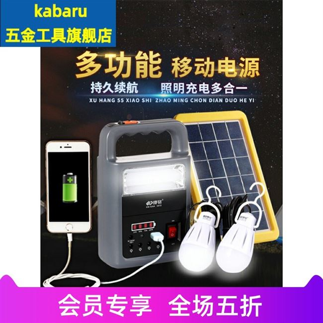 Lighting lamp photovoltaic household multi-purpose solar panel power generation small system villa family power generation equipment machine