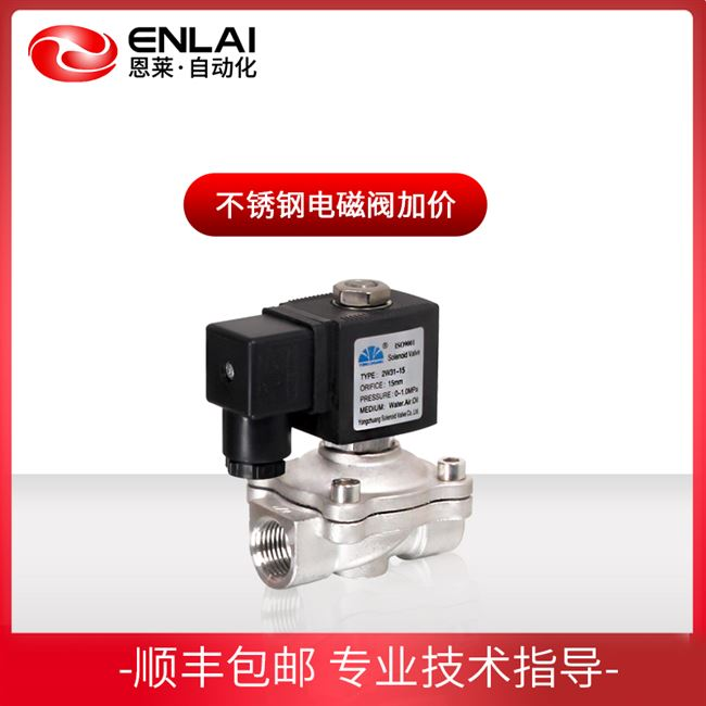 Liquid flow meter, filling quantitative controller, flow dosing, water and oil controller, intelligent automatic control cabinet
