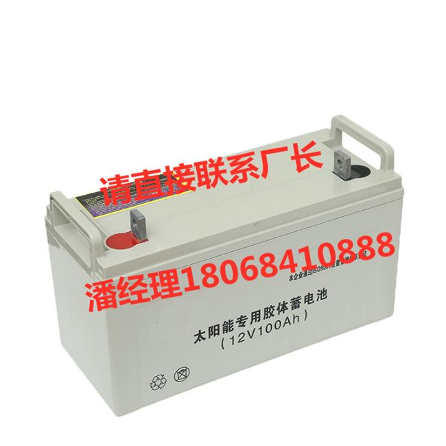 12v power storage battery brand new solar lead acid colloid 100ah household photovoltaic monitoring equipment system