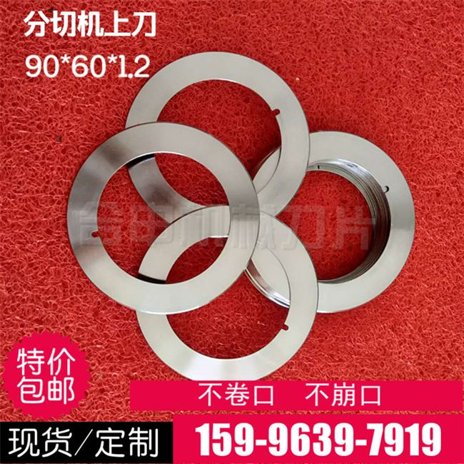 Blade blade 1.0 cutting sticker slitting machine slitting machine circle 75x45x1.2 slitting on knife cutting paper circle