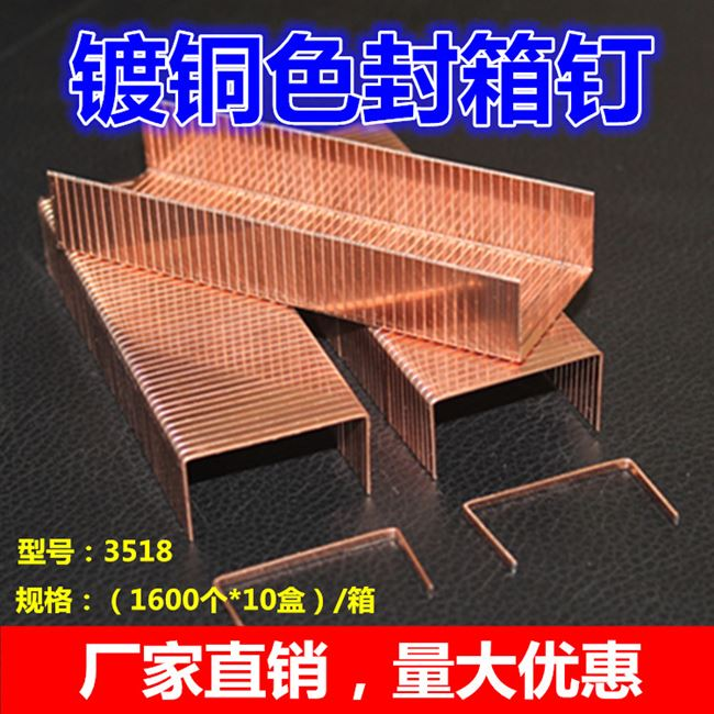 3518 banana solar film carton foot back machine carton binding machine the end of the nailing machine staple type nail me