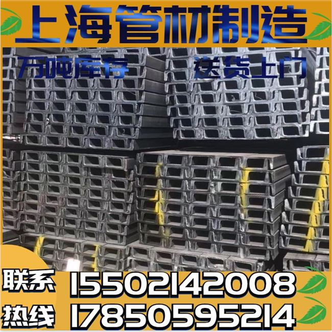 Galvanized steel, channel steel factory direct channel 12 c u steel beam q235a q235b