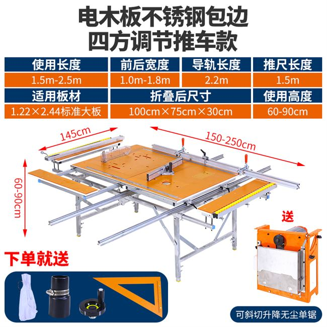 The new dust-free composite saw dust-free document multi-function folding precision guide rail sliding table saw dust-free woodworking table