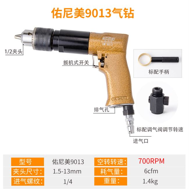 Portable pneumatic mixer adjustable speed air drill hand-held mixer paint paint food