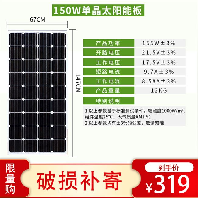 Solar power household single crystal solar photovoltaic panel 100w-300w photovoltaic system components