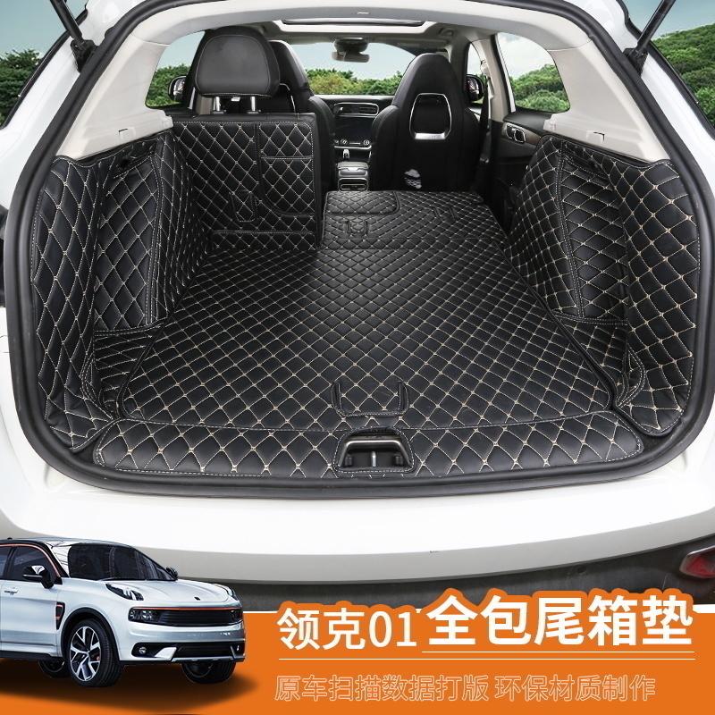 尾箱垫汽车用品内饰装饰配件改装 01 后备箱垫全包领克 01 适用于领克