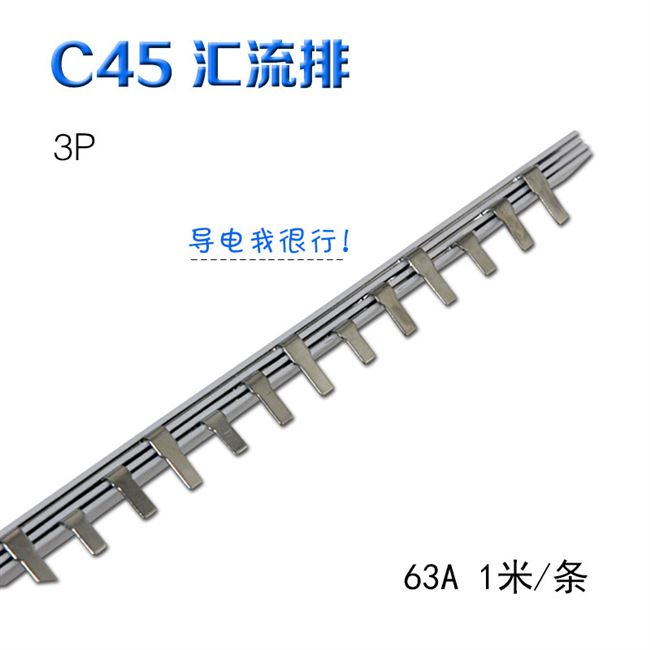 Copper busbar-phase circuit breaker 3 is connected are connected to the exhaust 3P32A one meter thick copper busbar