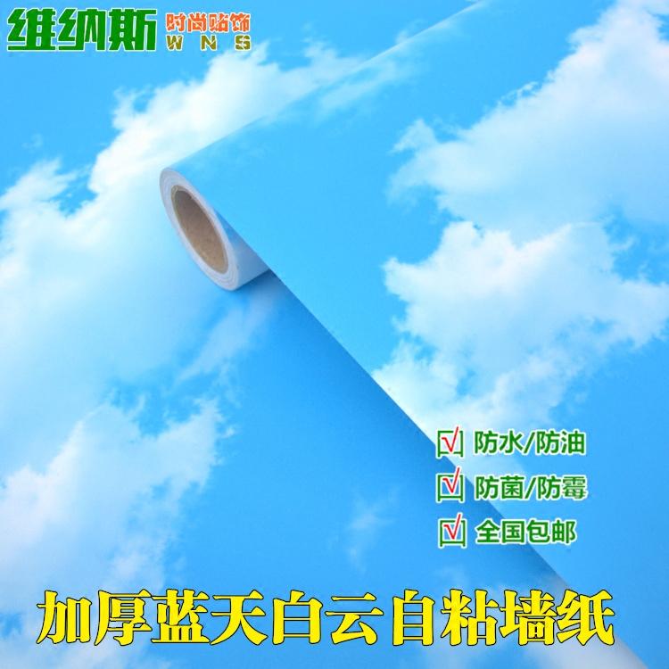 加厚PVC藍天白雲卡通防水牆紙自粘桌布自貼臥室房間天花板貼紙