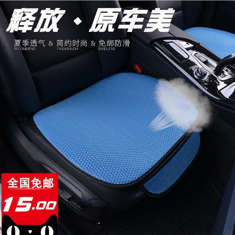 汽车坐垫无靠背座垫四季通用三件套夏季冰丝透气免绑单片夏天凉垫