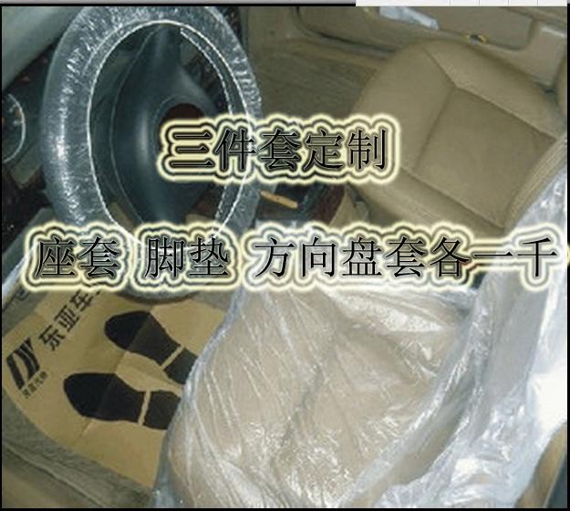 汽车维修保养 一次性座椅套 方向盘套 一次性脚垫纸三件套 可定做