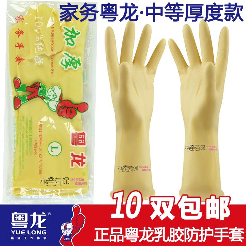 10双包邮粤龙牌加厚牛筋乳胶手套 胶皮橡胶洗衣洗碗家务清洁手套