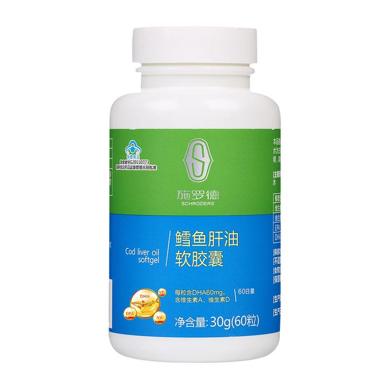 施罗德鳕鱼肝油胶囊维生素DHA婴幼儿童增强免疫鱼干油进口中老年