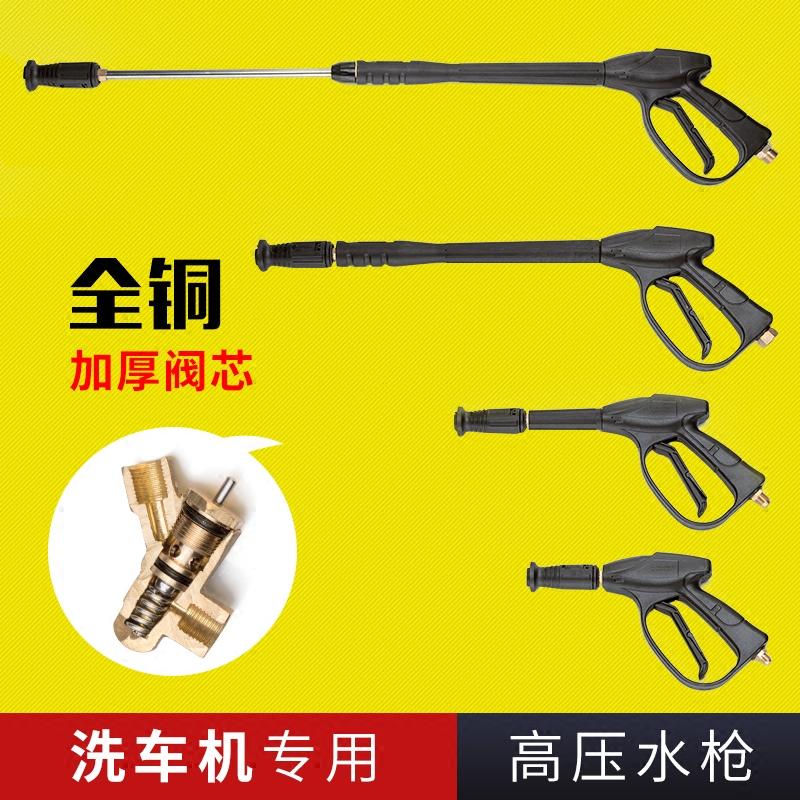 高压鸭嘴扇形洗车水枪280型380型58清洗机专用全铜水枪喷头配件