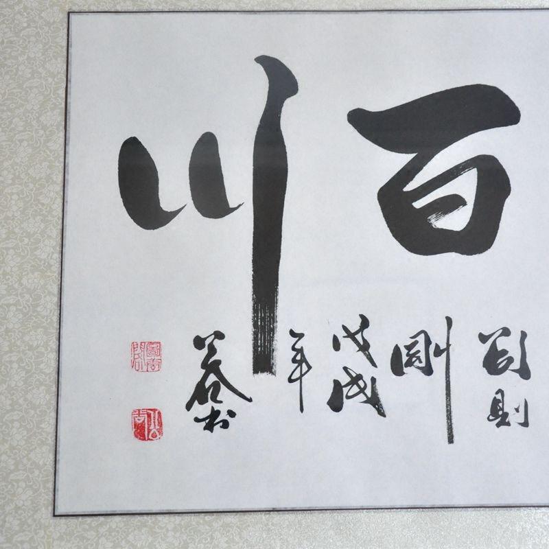 浩贤堂海纳百川公谷先生手写镜框