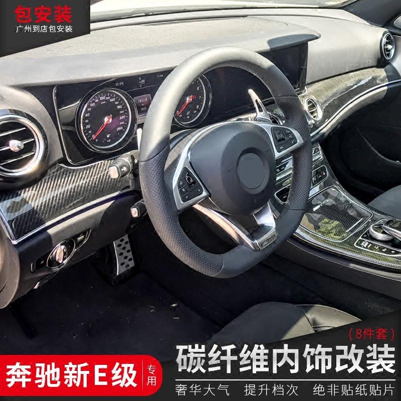 适用于奔驰E200 E300新E级W213改装碳纤维内饰中控门板面板出风口