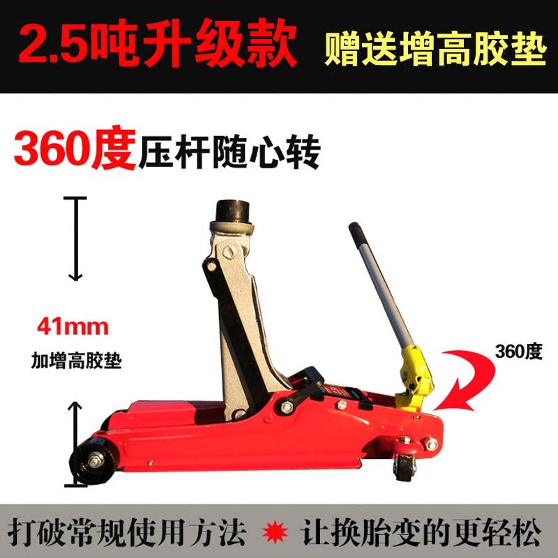 千斤顶卧式液压小轿车用SUV越野3吨汽修换胎2.5吨小汽车用千金顶