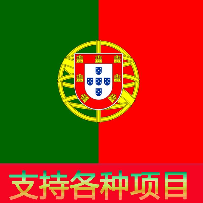 Portugal葡萄牙国外手机号电话卡号可接收短信