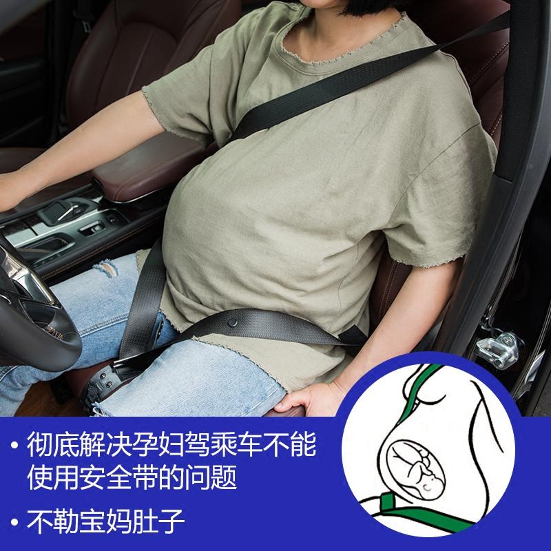 韩国进口孕妇安全带开车防勒肚托腹带备孕用品孕妇专用汽车安全带