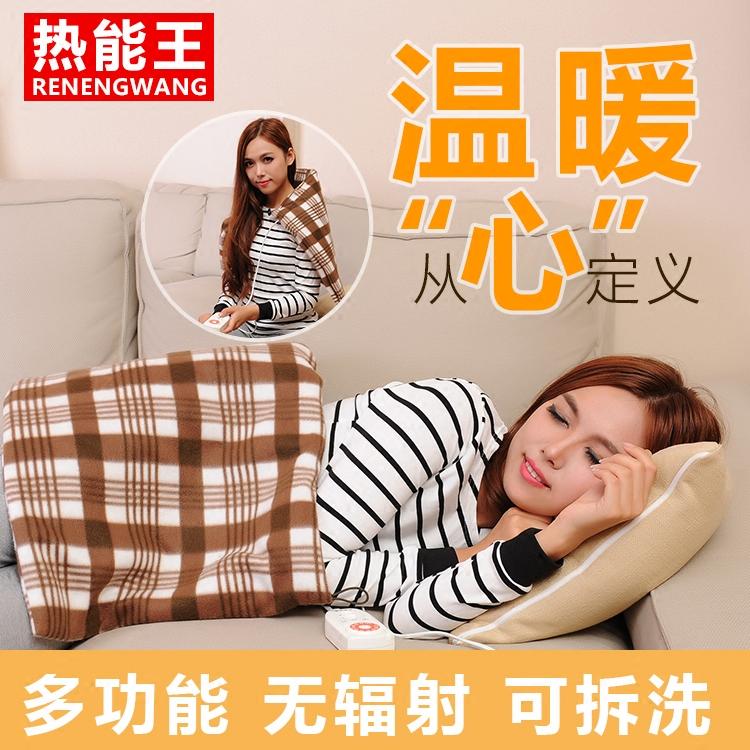 热能王多功能电加热毯保暖膝盖肩部腰腹部电热披肩毯护膝
