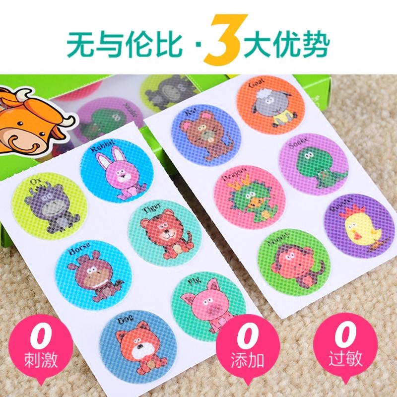 【天天特价】宝宝婴幼儿防蚊贴成人孕妇婴儿童卡通日本驱蚊贴