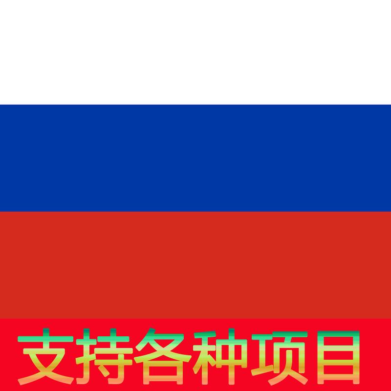 Russian俄罗斯国外手机号电话卡号可接收短信