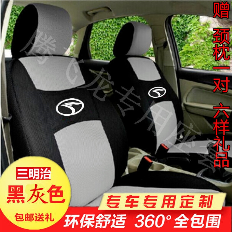 东南DX3坐垫套V3菱悦V5菱致V6菱仕DX7座套四季专用汽车座椅套全包