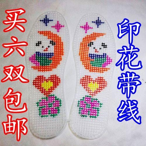 手工半成品塑料网格精准印花十字绣鞋垫针孔图案带线正格毛线男女