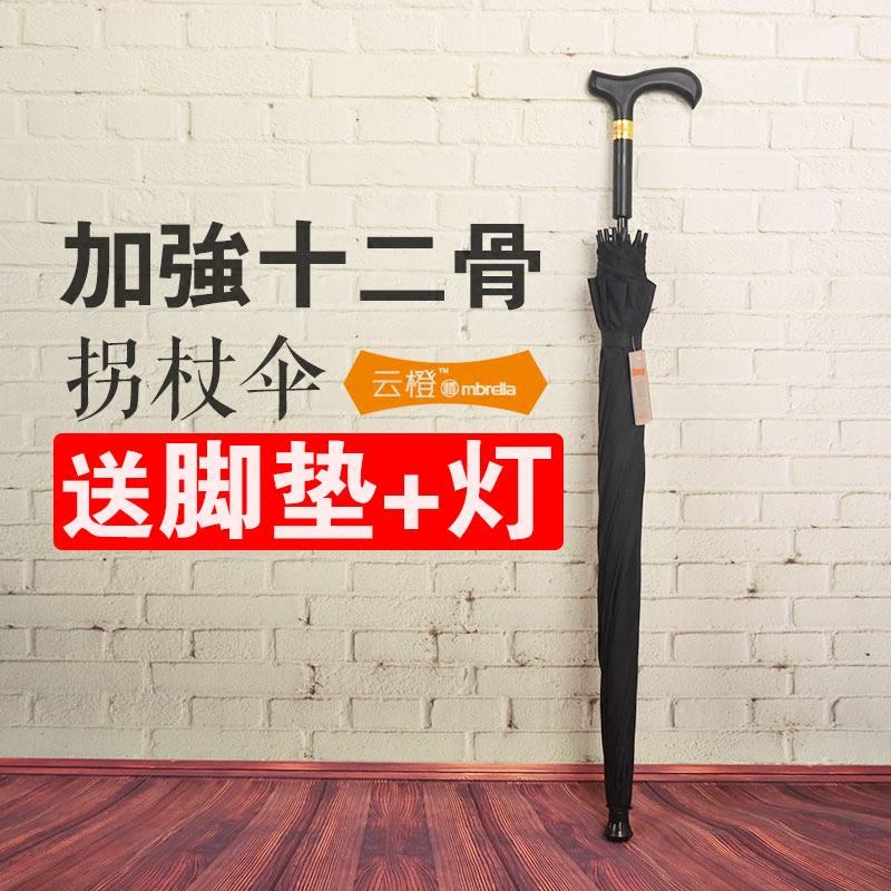 十二骨加固柺杖傘防滑老人傘長柄手杖登山雨傘遮陽廣告傘定製定做